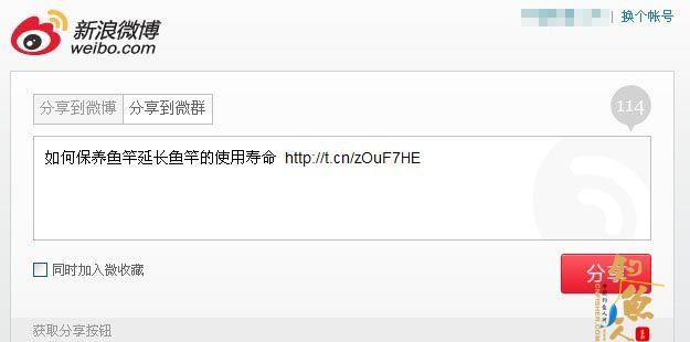 热烈祝贺中国钓鱼人网新浪微博分享来源,审核通过