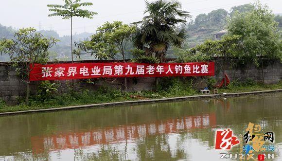 张家界电业局第九届老年人钓鱼比赛活动剪影 4ps