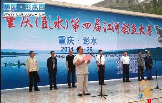 中国重庆第四届江河钓鱼大赛开钓