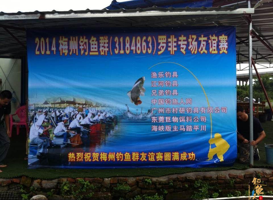 中国钓鱼人网赞助的梅州钓鱼群罗非钓鱼比赛取得圆满成功