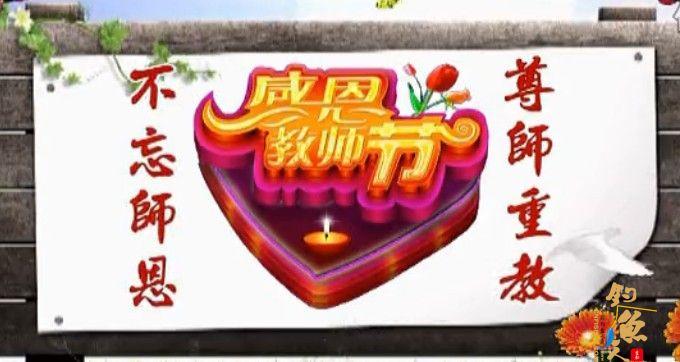 中国钓鱼人网2014教师节祝愿,老师您辛苦了