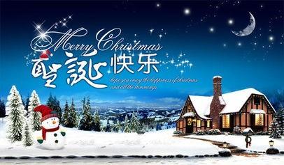 中国钓鱼人网恭祝广大钓鱼人圣诞节快乐(Merry Christmas)