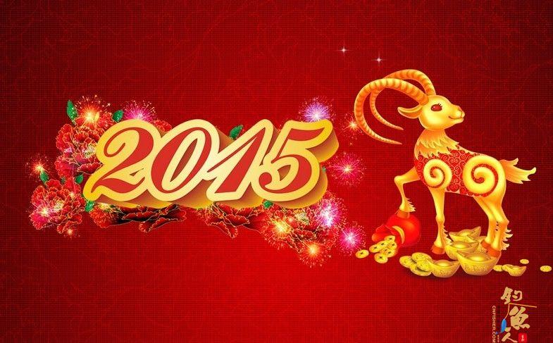 中国钓鱼人网2015羊年新春祝愿