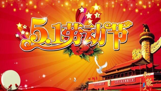 中国太阳城信誉人网祝愿大家2015劳动节快乐