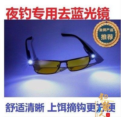 正品新款视明达 中性户外偏光夜视仪徒步太阳城信誉望远镜紫光钓亮眼镜