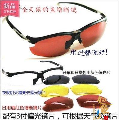 视明达全天候太阳城信誉眼镜增晰偏光去蓝光防紫外夜视高清3组镜片