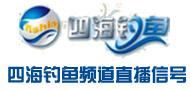四海钓鱼频道电视直播信号