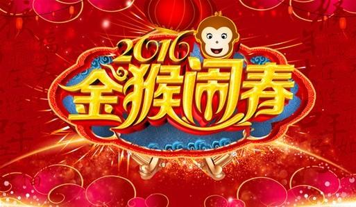 中国太阳城信誉人网2016新年寄语