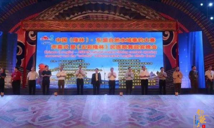 2016中国(隆林)—东盟自然水域垂钓大赛落幕 广西大新队伍夺冠
