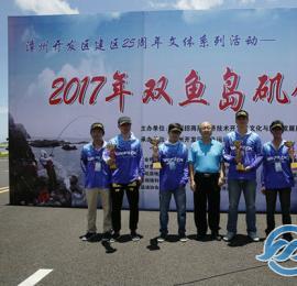 漳州开发区举行2017年双鱼岛矶钓大赛 文体活动促钓技发展
