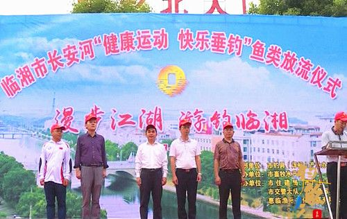 """岳阳市""""健康运动、快乐垂钓""""鱼类放流活动""""在长安河顺利举行"""