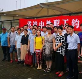 江苏省靖江高级中学组织教职工开展钓鱼比赛