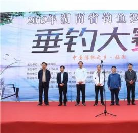 三百钓友同场竞技 2019湖南省钓鱼邀请赛临湘开赛